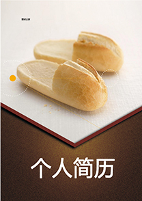 烹饪专业大学实习生简历封面模板