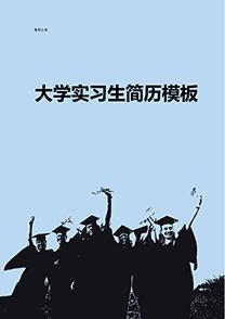 学士服大学实习生简历封面模板