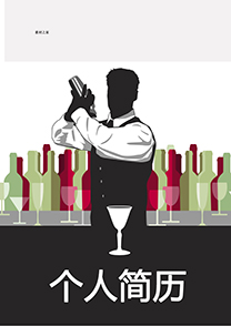 調酒師實習生簡歷封面模板
