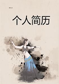 應屆畢業生婀娜女子簡歷封面模板