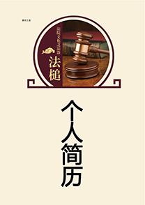 研究生法院法槌簡歷封面模板