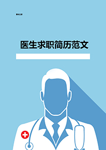 蓝色医学生简历封面模板