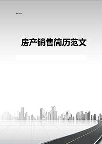 灰色房产销售简历封面模板