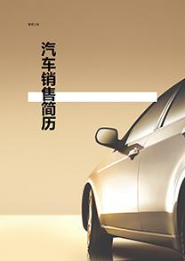 商务汽车销售简历封面模板
