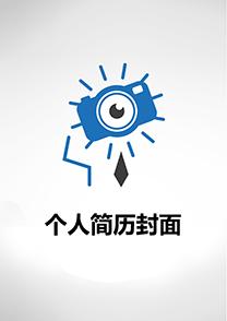创意眼睛摄影师简历封面模板