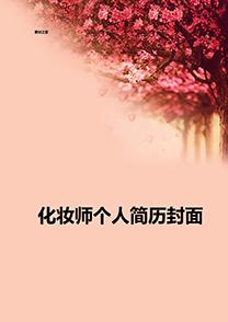 橘色化妆师简历封面模板