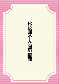 粉色边框化妆师简历封面模板