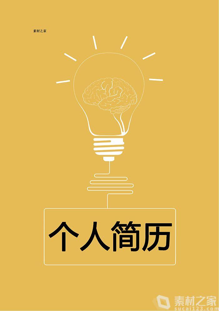 黄色自媒体运营简历封面模板