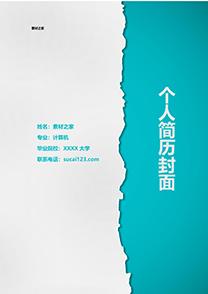 蓝白拼色Web前端简历封面模板