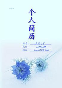 唯美花卉编辑简历封面模板