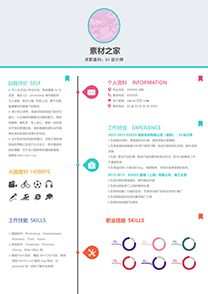 彩色创意UI设计师简历模板