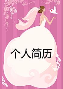 唯美婚纱设计师简历封面模板