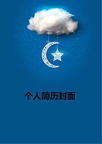 星星白云程序员简历封面模板