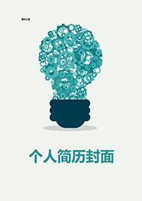 创意灯泡机械工程师简历封面模板