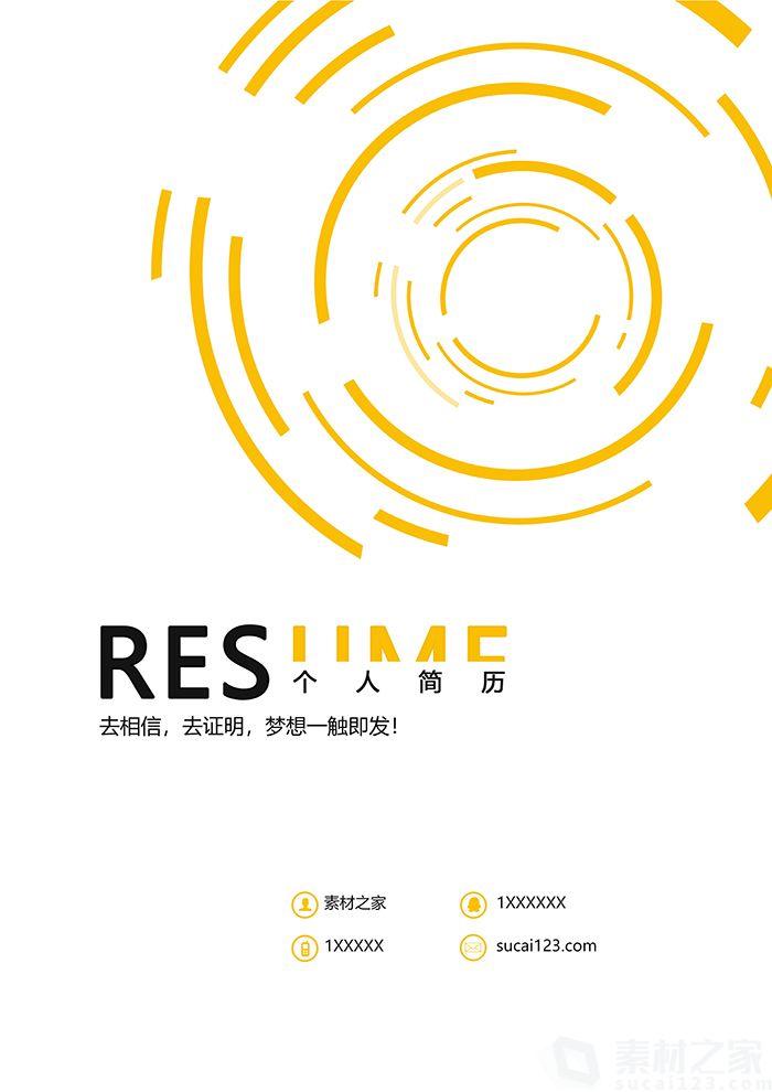 黄色圆圈电子商务简历封面模板