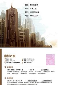 高楼大厦土木建筑工程成套简历模板