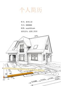 手绘小别墅建筑工程师简历封面模板