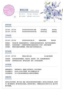 紫色花卉行政专员简历模板