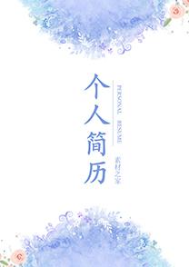 水墨花卉编辑简历封面模板
