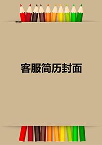 创意彩笔客服简历封面模板
