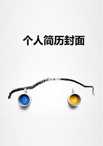 创意网络推广简历封面模板