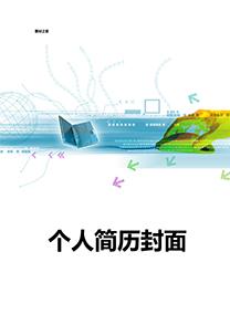 电脑鼠标网络推广简历封面模板