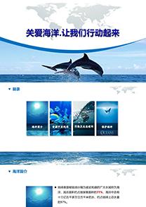 爱护环境关爱海洋活动PPT模板
