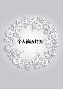 银色网络工程师简历封面模板