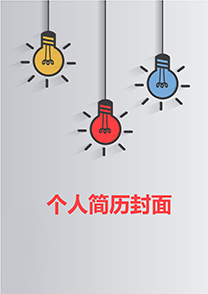 创意网络工程师简历封面模板