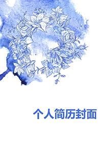 紫色花卉化妆师简历封面模板