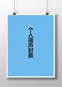 蓝色业务员简历封面模板