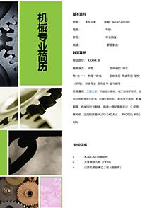 綠色成套機械專業簡歷模板