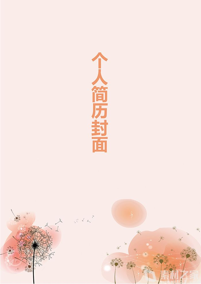 蒲公英电子商务简历封面模板