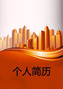 高楼大厦建筑工程简历封面模板