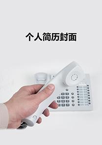 电话机客服简历封面模板