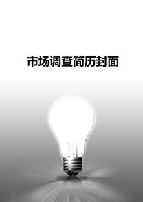 黑白灯泡市场调查简历封面模板