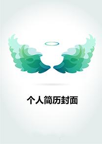 绿色翅膀自媒体简历封面模板