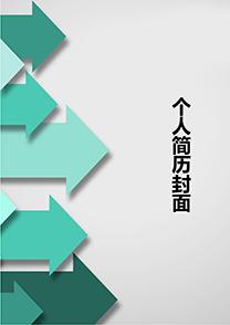 绿色箭头自媒体简历封面模板