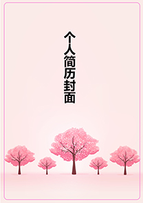 粉红树自媒体简历封面模板