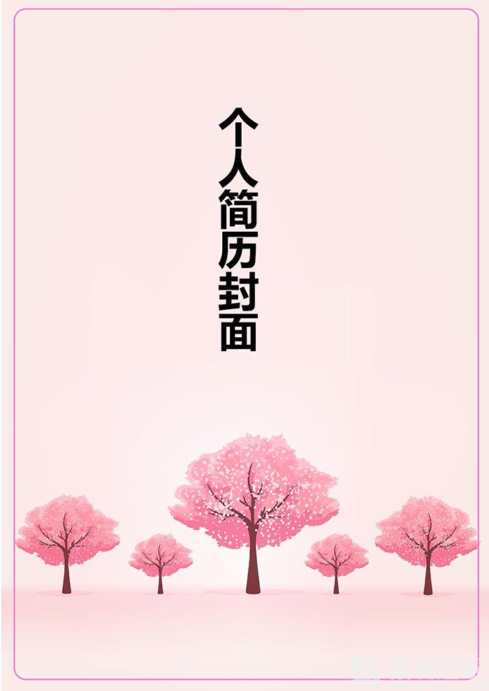 粉紅樹自媒體簡歷封面模板
