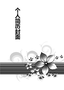 黑白花朵Web前端简历封面模板