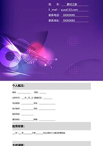 紫色大学实习生表格简历模板