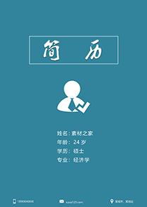 蓝色硕士研究生简历封面模板
