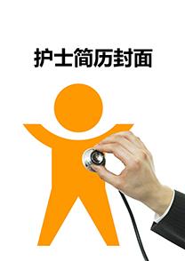 創意醫學生護士簡歷封面模板