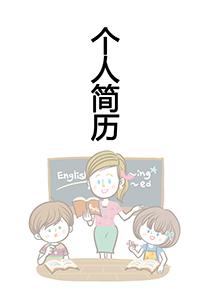 手绘人物教师简历封面模板
