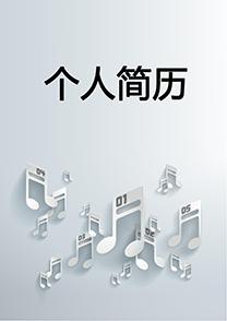 音符音乐教师简历封面模板