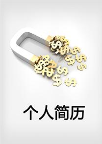 创意磁铁会计简历封面模板