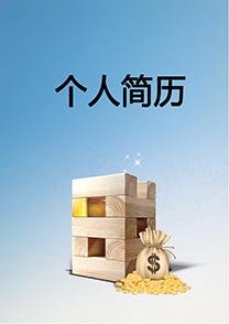 金币会计简历封面模板