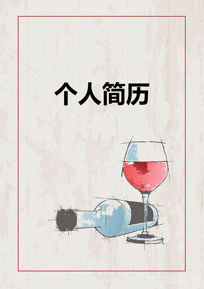 手绘红酒销售简历封面模板