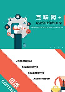 互联网+电商创业策划方案PPT模板